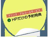 HPだけの予約特典